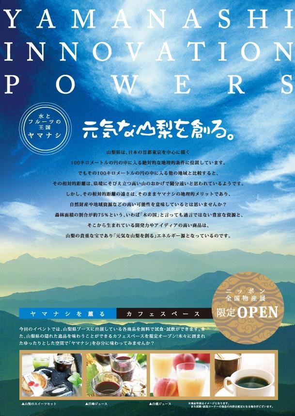2009 ニッポン全国物産展 チラシ ... : 年賀状 テキスト : 年賀状